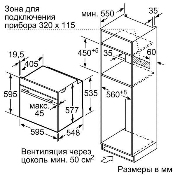 Схема встройки bosch hmg636ns1