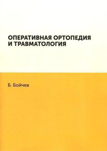Книги По Травматологии И Ортопедии