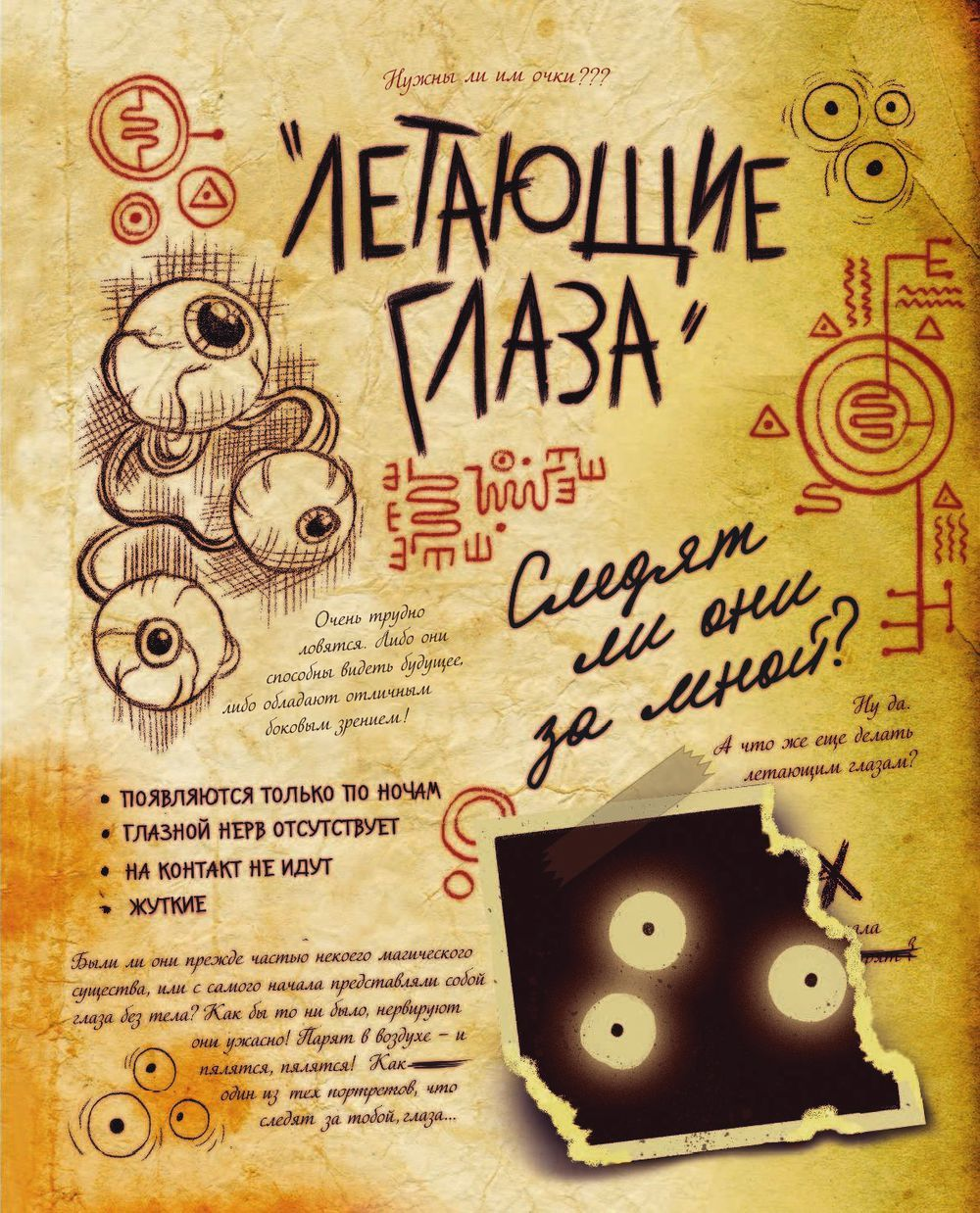 Третий дневник гравити фолз на русском языке