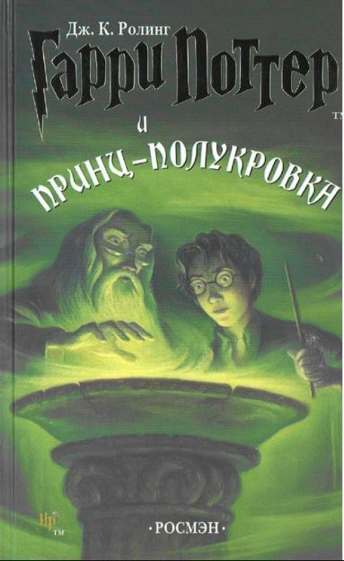 Harry potter serisinin son kitabı raflarda