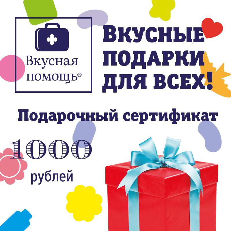 Подарочный сертификат 1000 руб.Каталог подарков<br>Совсем несложно вызвать искорки в глазах у дорогого человека, если купить подарок от «Вкусной помощи».<br>Подарочная карта от Вкусной помощи — лучший подарок по любому поводу, который будет доставлен получателю мгновенно, или в заданную вами дату, даже если ваш друг находится далеко.<br>Эту подарочную карту можно даже распечатать и вручить при встрече, если вы собираетесь увидеть друга лично, а времени на поиск и покупку подарка не так много.<br><br>Мы создали наш интернет магазин подарков именно для того, чтобы вы смогли купить нечто вкусное и сладкое, необычное и оригинальное, удивительное и приводящее в восторг:<br><br><br>стильные наборы с потрясающими конфетами;<br>сладкие подарки с оригинальными текстами;<br>яркие банки, наполненные безумно вкусным мармеладом;<br>креативные наборы с весёлыми мотиваторами;<br>печенье с предсказаниями (волшебство!);<br>а также множество других эмоциональных подарков!<br><br>Все эти замечательные сладости мы подготовили специально для того, чтобы ваши подарки всегда выделялись и запоминались. Дарите необычные сладости в креативных упаковках! Бонусом к вкусностям идёт хорошее настроение, запрятанное в каждую банку, коробку или пакет «Вкусной помощи».<br>