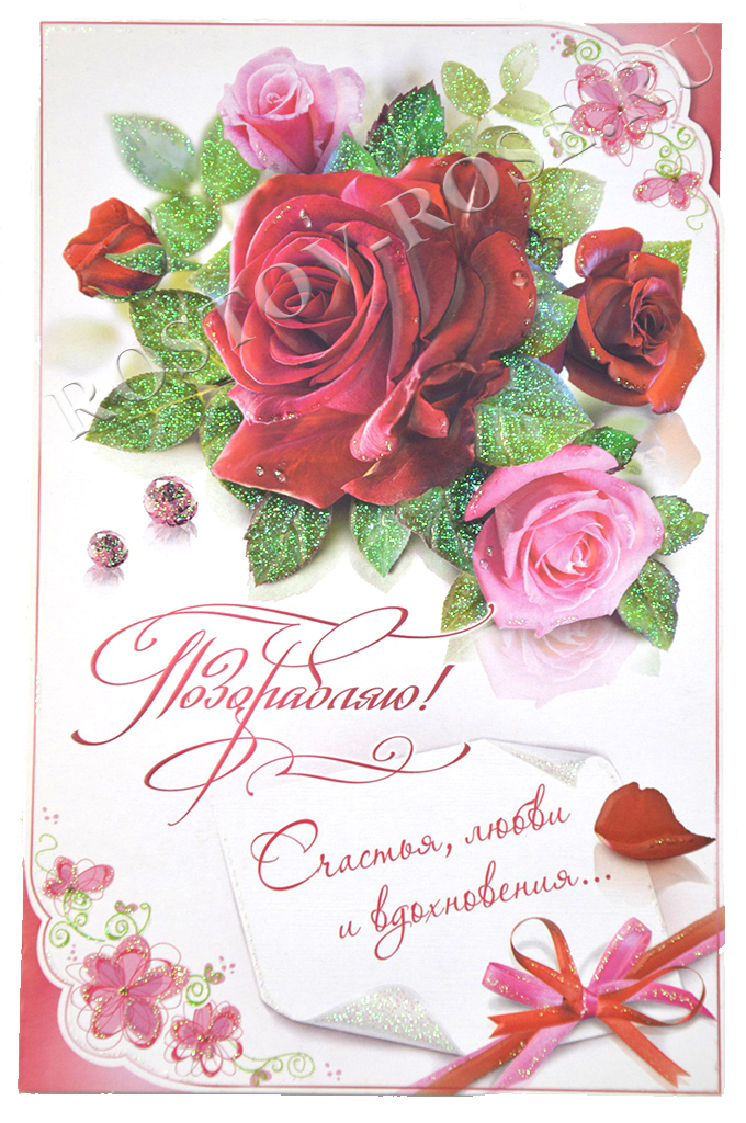 Поздравительные фотографии и открытки с 161
