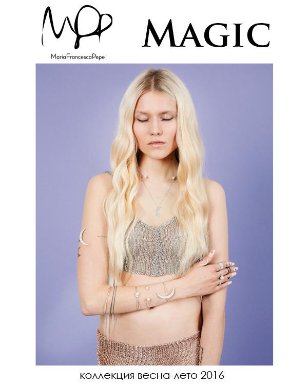 Новая-коллекция-весна-лето-2016-Magic-от-Maria-Francesca-Pepe.jpg