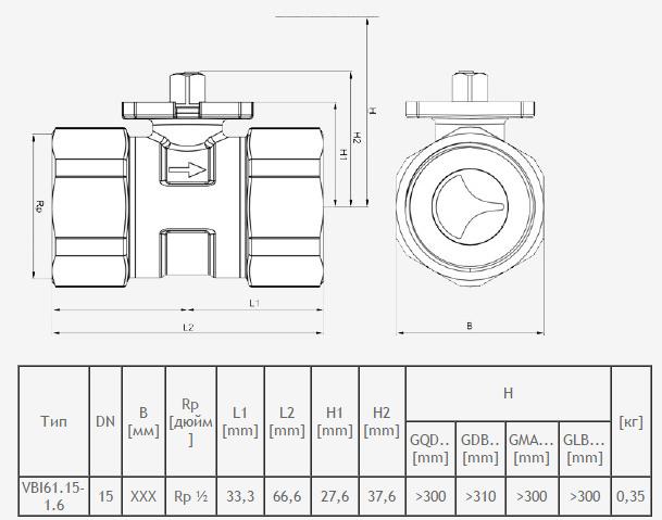 Размеры клапана шарового Siemens VBI61.15-1.6