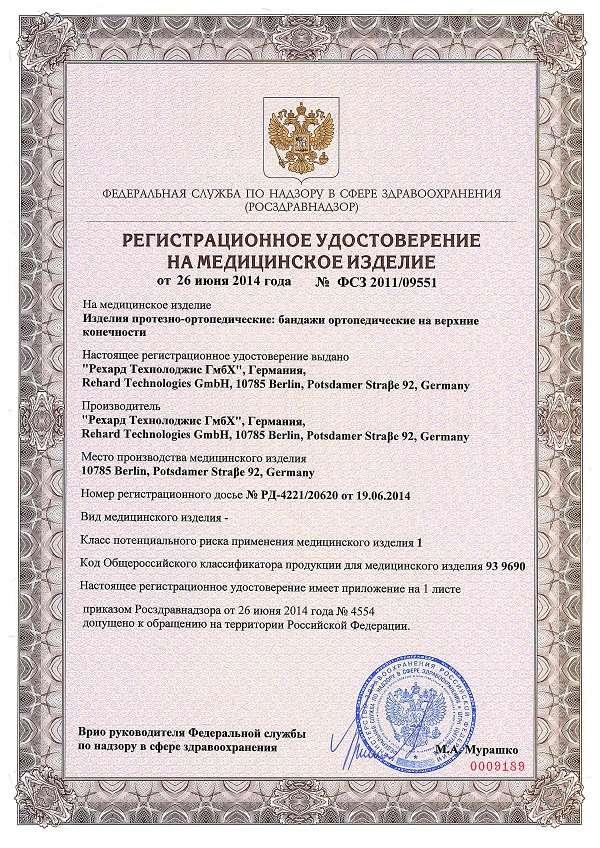 Регистрационное удостоверение на Orlett AB-309