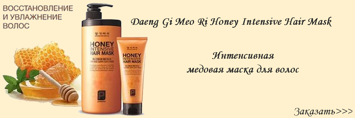 Daeng_Gi_Meo_Ri_Honey_Intensive_Hair_Mask_1.jpg