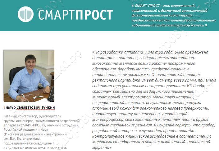 urolog-smartprost-zdorovushka-7.JPG