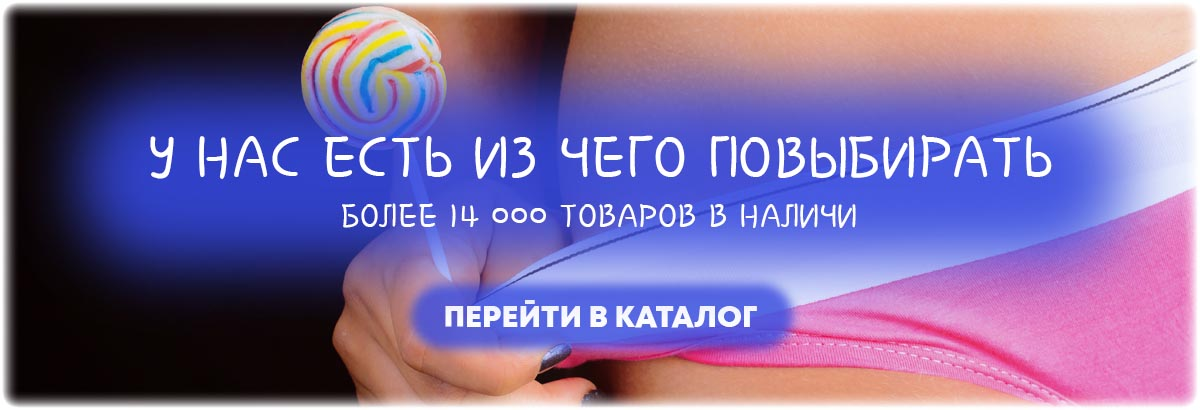 Каталог SecretToys.ru
