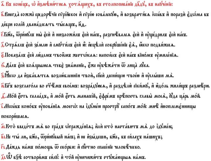 Псалом-59.JPG