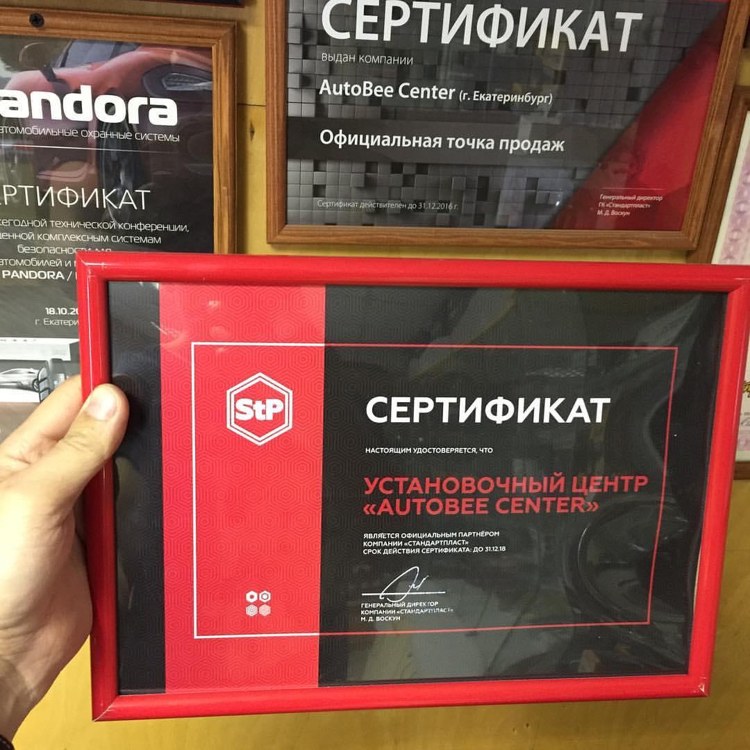 Сертификат STP