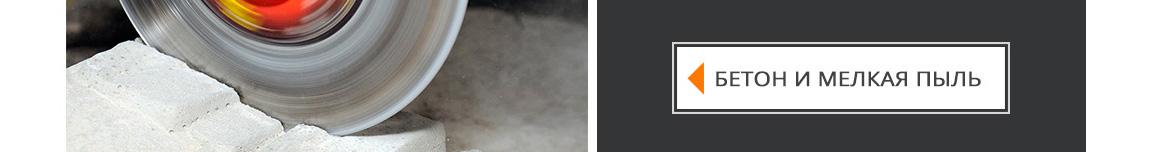 Циклонные фильтры для бетона и мелкой пыли