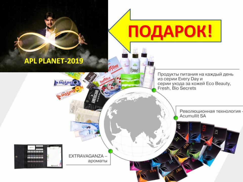 Пакет продукции APL на 150000 рублей + подарок: билет на Сoбытие года APL PLANET-2019!