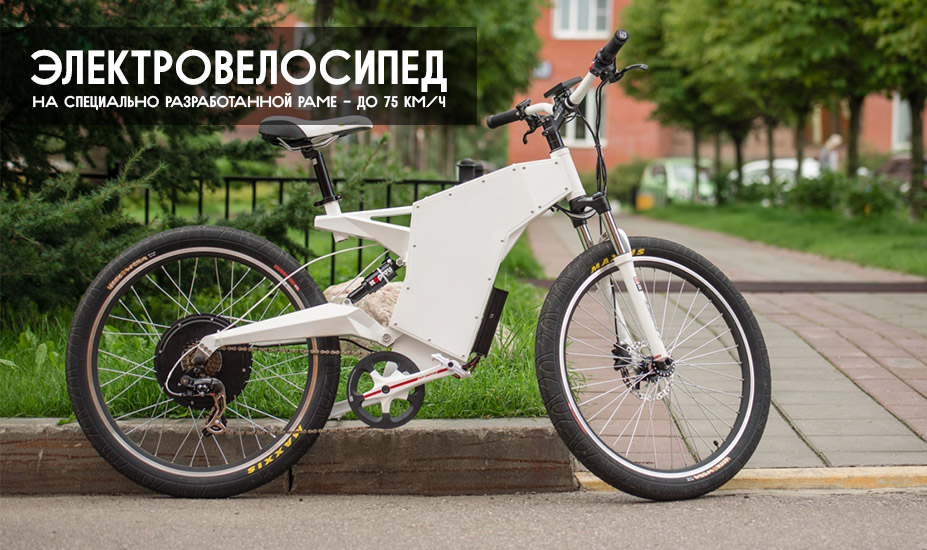 E4BIKE One: Электровелосипед на специально разработанной раме