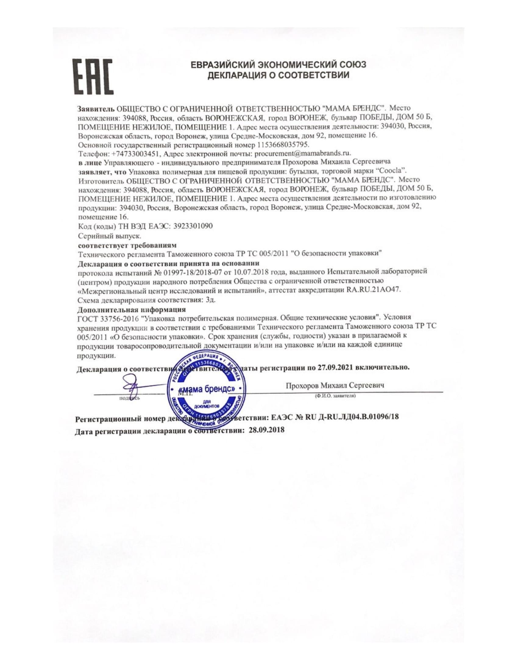 ЕАЭС N RU Д-RU.ЛД04.В.01096-18-1