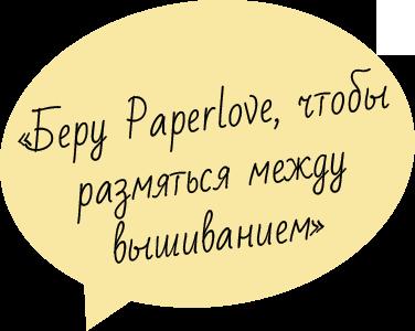 Отзыв рукодельниц о папертолях Paperlove - 2