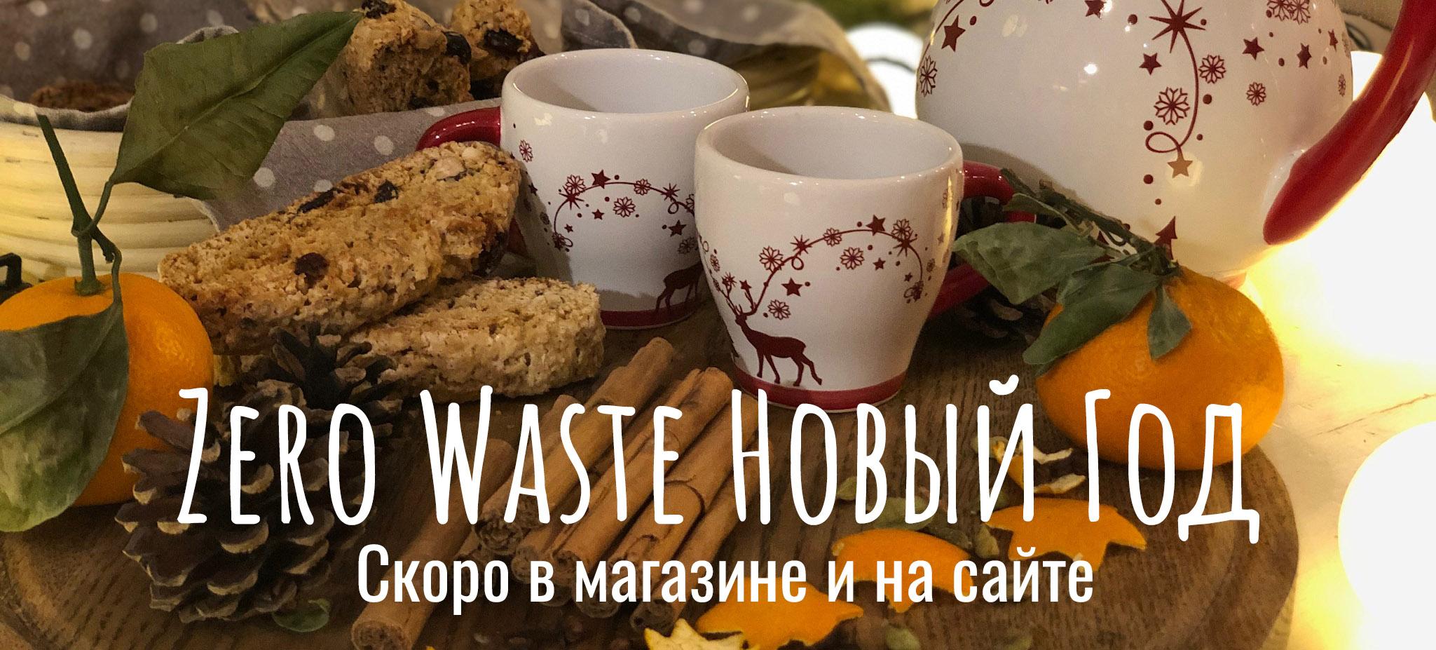 Zero Waste Новый Год
