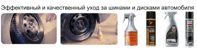 Уход за колесными дисками и шинами автомобиля