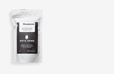 Кофе осени… «Меланхолия»