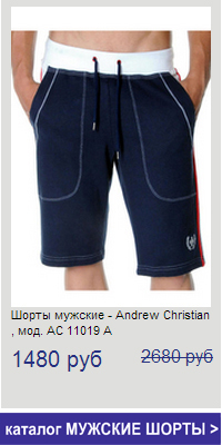 Мужские шорты. Акция
