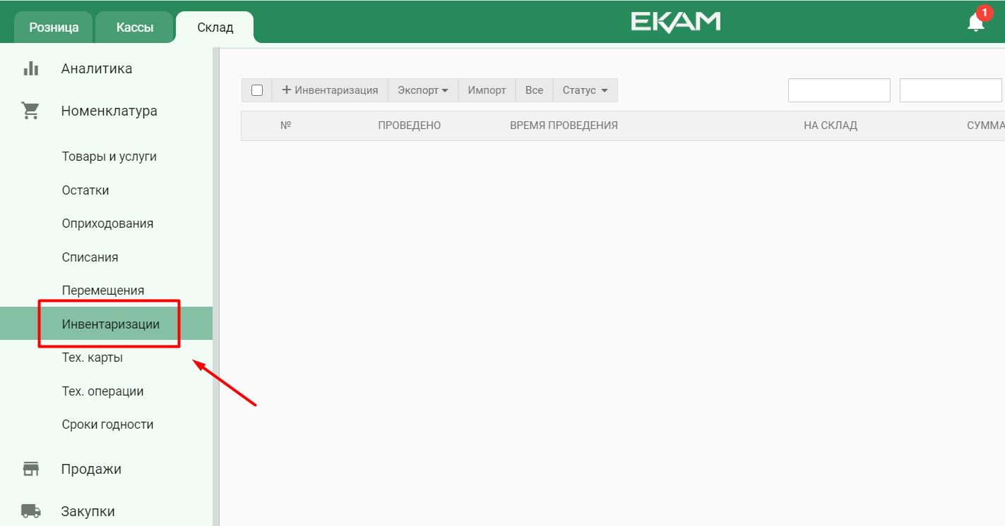Проведение инвентаризации в программе EKAM