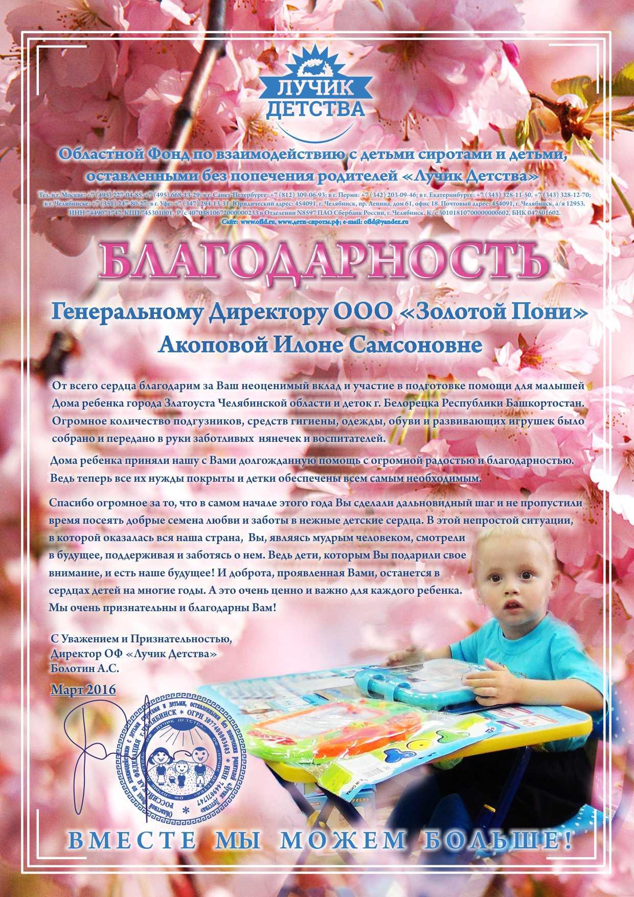 ООО_Золотой_Пони3.jpg