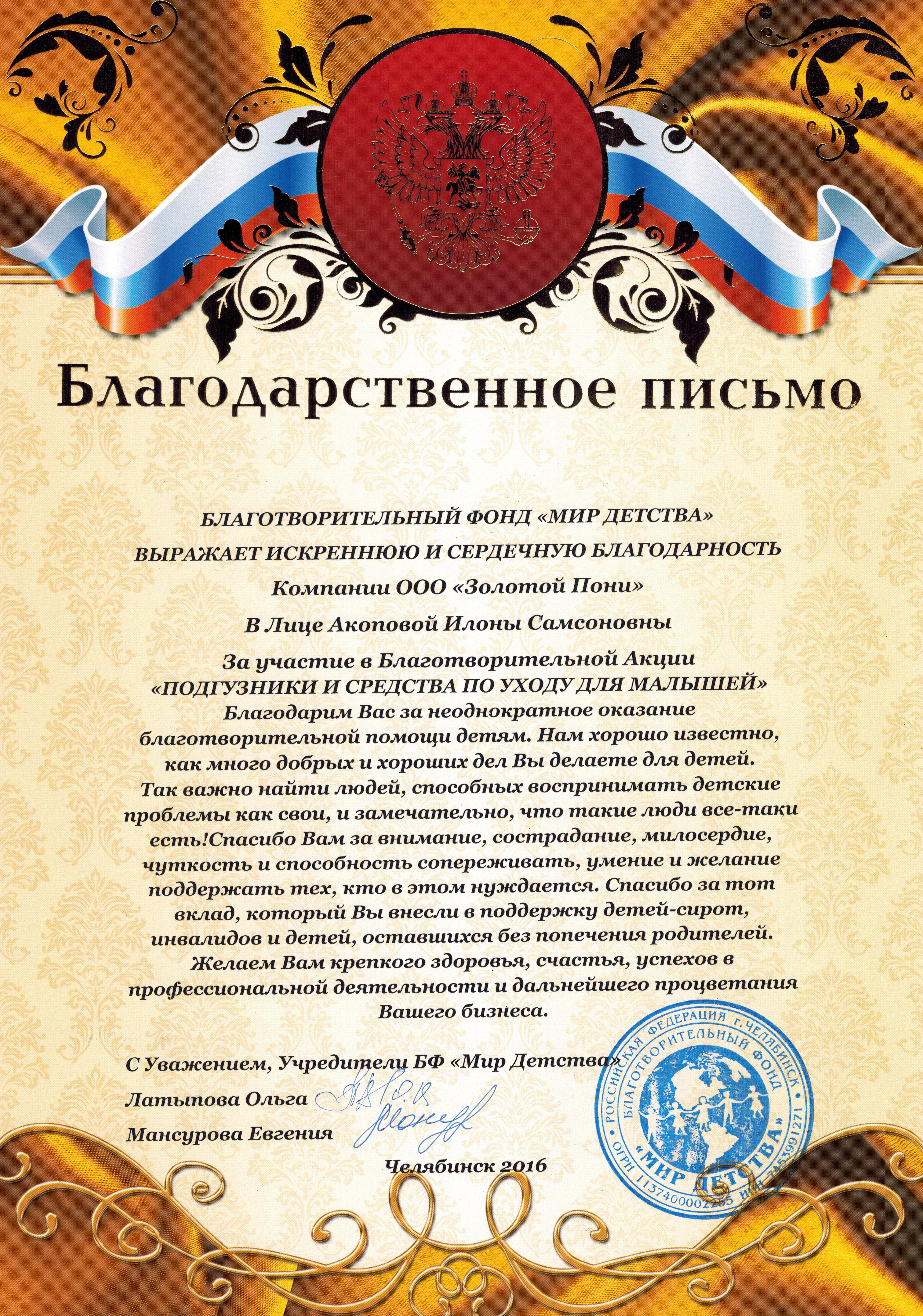 1002Мир_Детства_Золотой_Пони.jpg