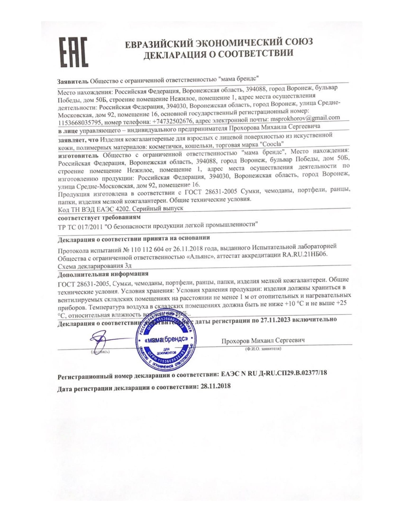 ЕАЭС N RU Д-RU.СП29.В.02377-18-1