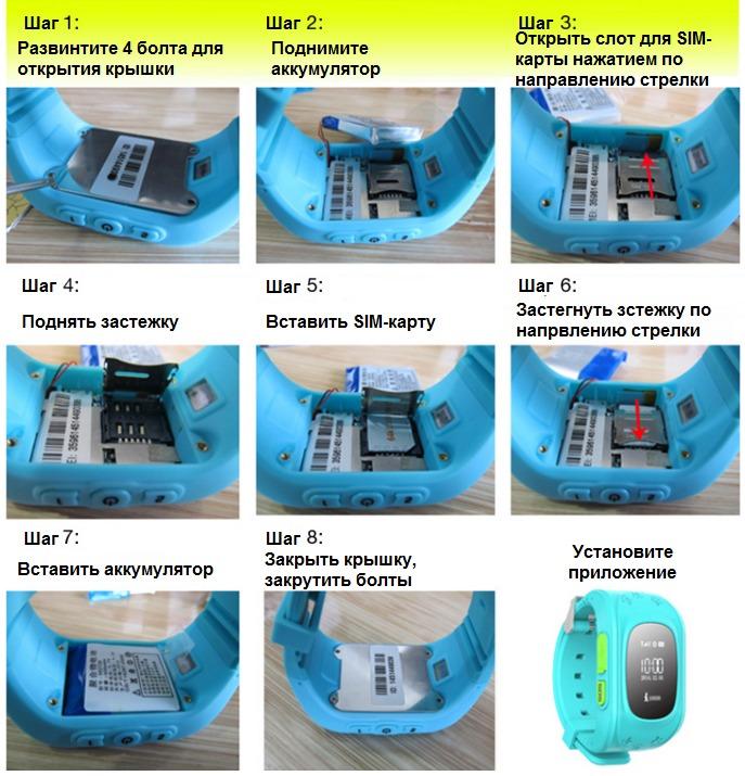 Установка сим-карты в часы Smart Baby Watch