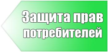 товар_защита_прав.jpg