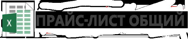 ОБЩИЙ_pr.png