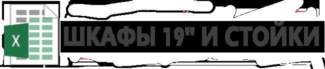 ШКАФЫ_19_И_СТОЙКИ_pr.png