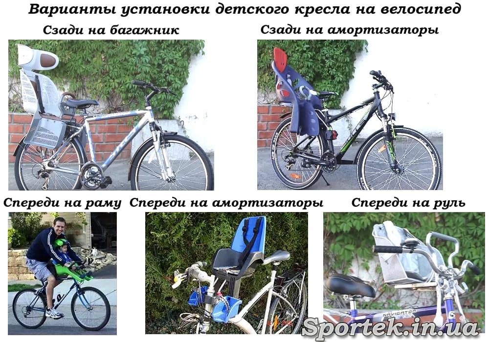 Варіанти кріплення дитячого велокрісла на велосипед батька