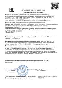 Декларация о соответствии (EAC)