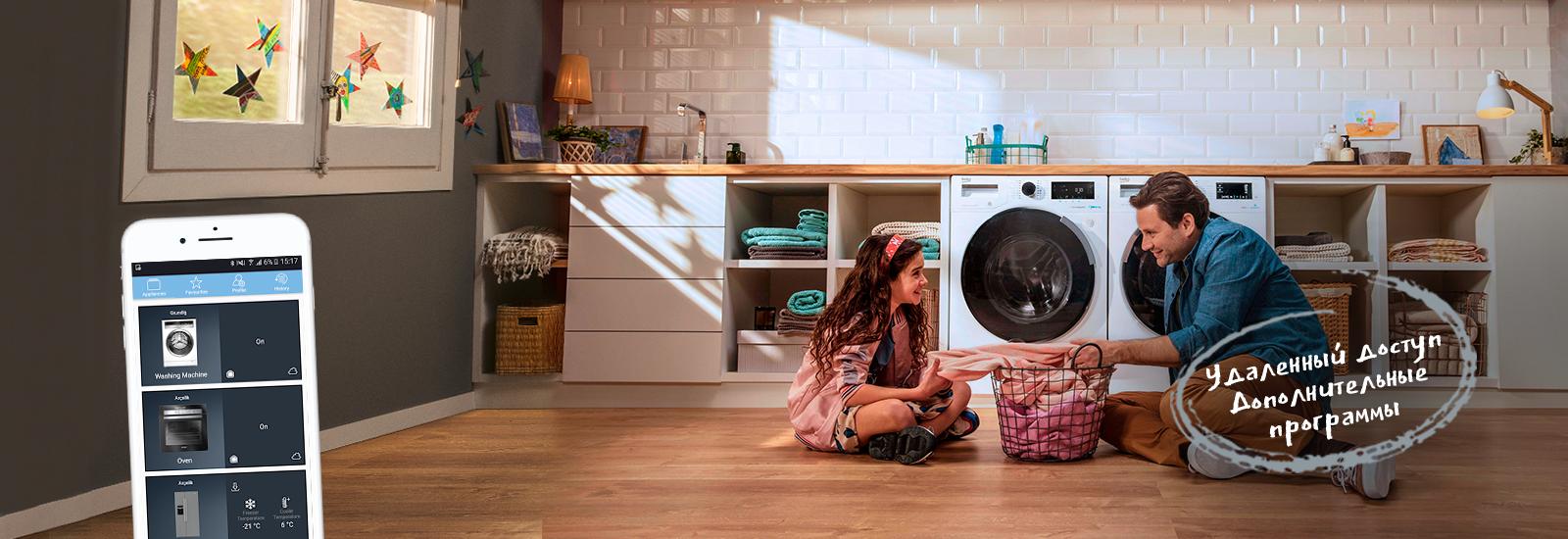 Управляй стиральной машиной</br> через мобильное приложение