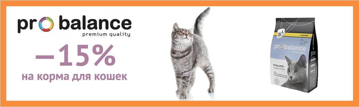 Probalance дял кошек -15%