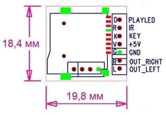 Модуль RS023. Сверхминиатюрный стереофонический MP3- плеер с возможностью дистанционного управления (ИК-канал)
