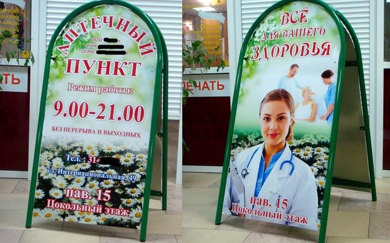 реклама аптеки