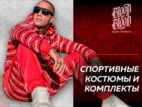 Брутальные мужские и женские спортивные костюмы с черепами в рокерском и рэп стиле в наличии в Москве и Спб