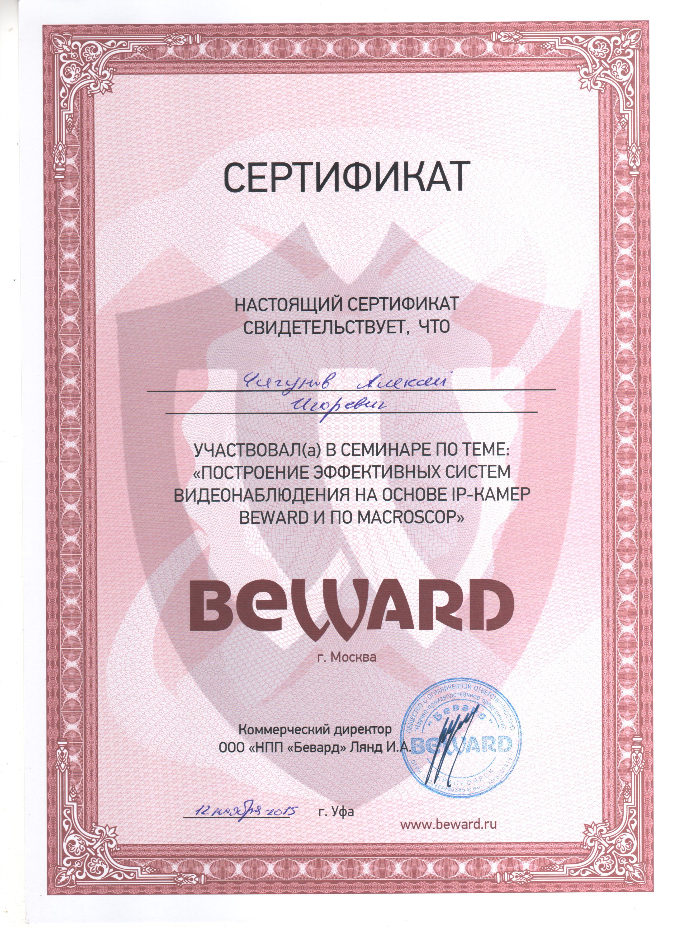 Сертификат_Beward_Чугунов_А.И_001.jpg
