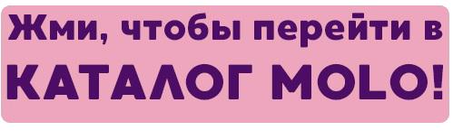 Комбинезоны Molo Polaris - перейти в каталог