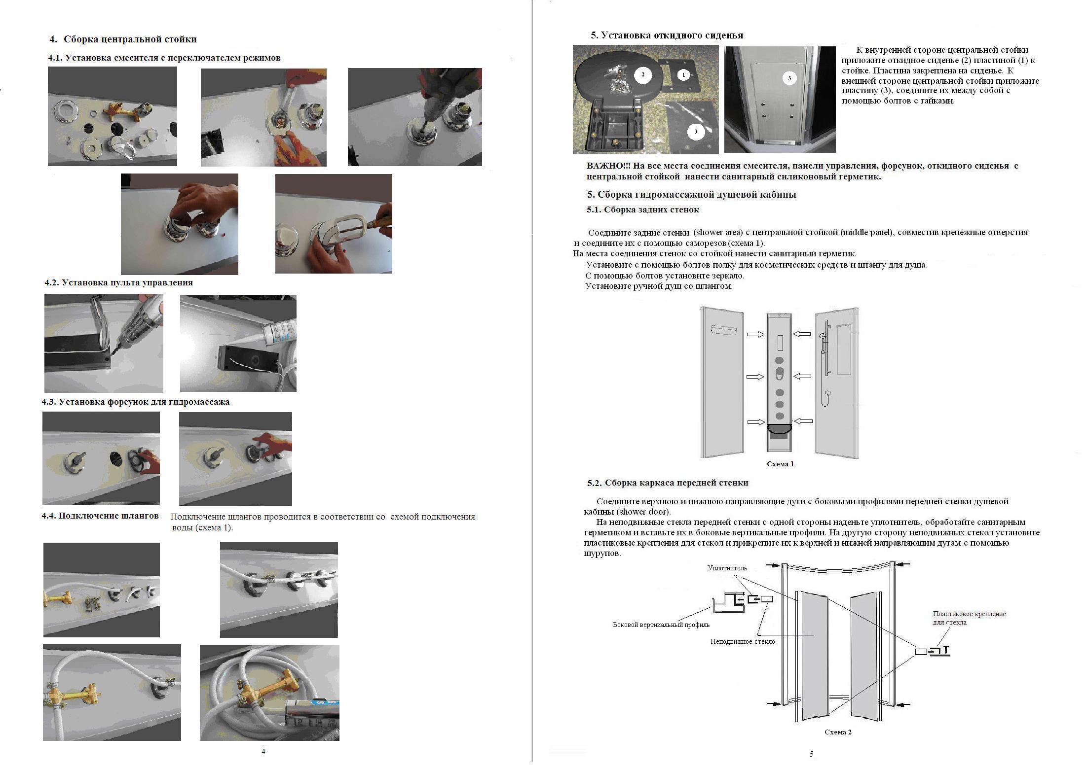 Инструкция по сборке гидромассажных кабин