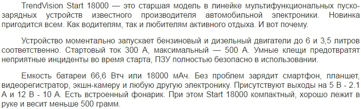 Start_18000_TrendVision_т2.1.png