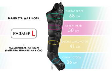 Размеры манжеты ноги L с расширителем 12 см (молния на 6 см)