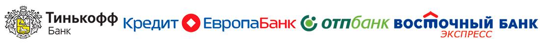 Партнеры сервиса: «Восточный экспресс банк», «Кредит Европа Банк», «Тинькофф Банк», «ОТП Банк»