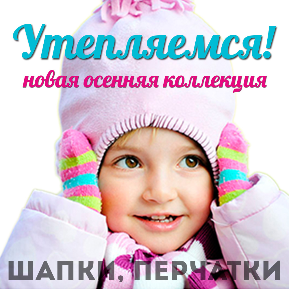 Новые поступления шапок и перчаток для детей