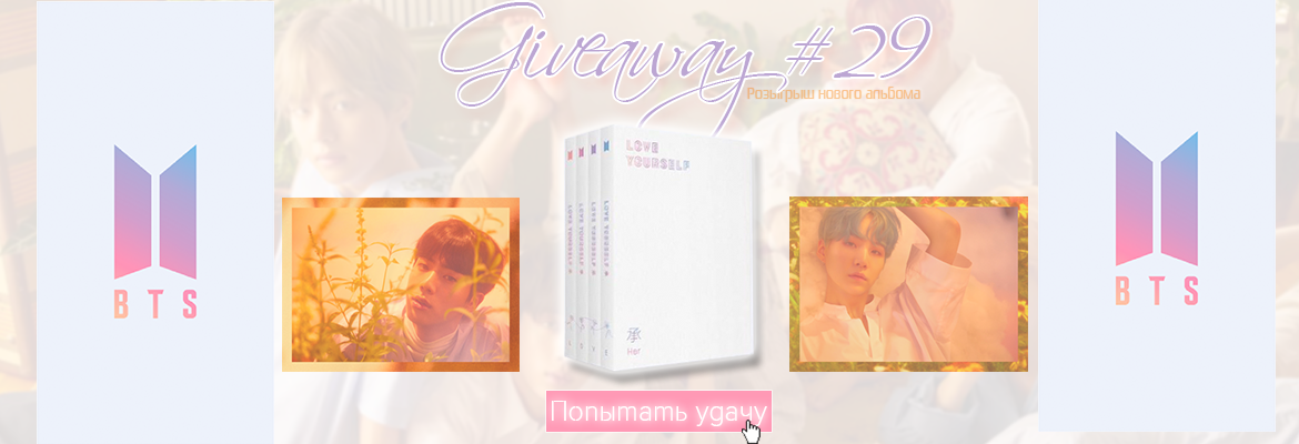 Giveaway 29