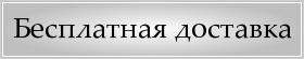 бесплатная_доставка1.jpg