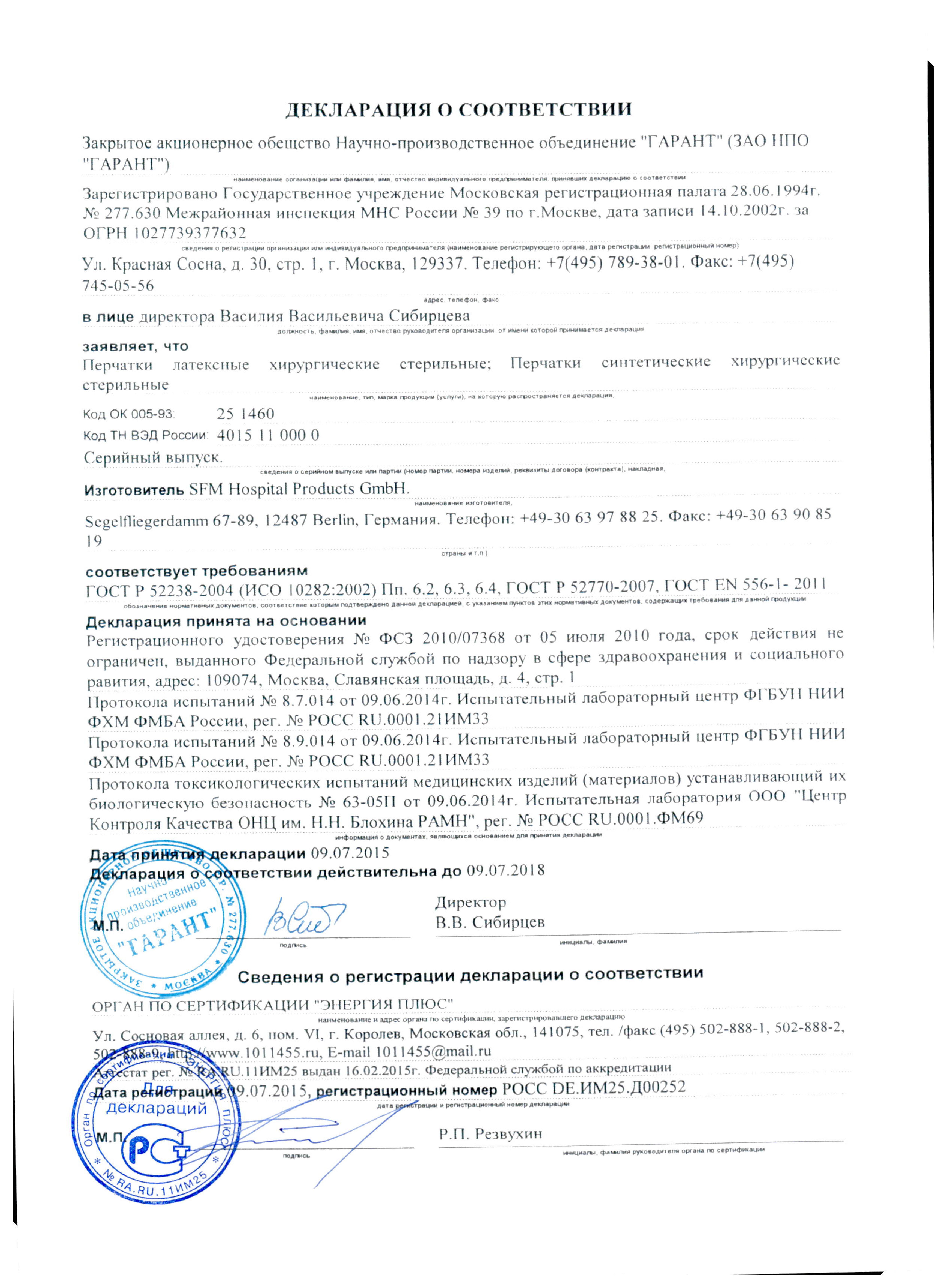 Декларация-хир-СТЕР-09.07.15-09.07.18