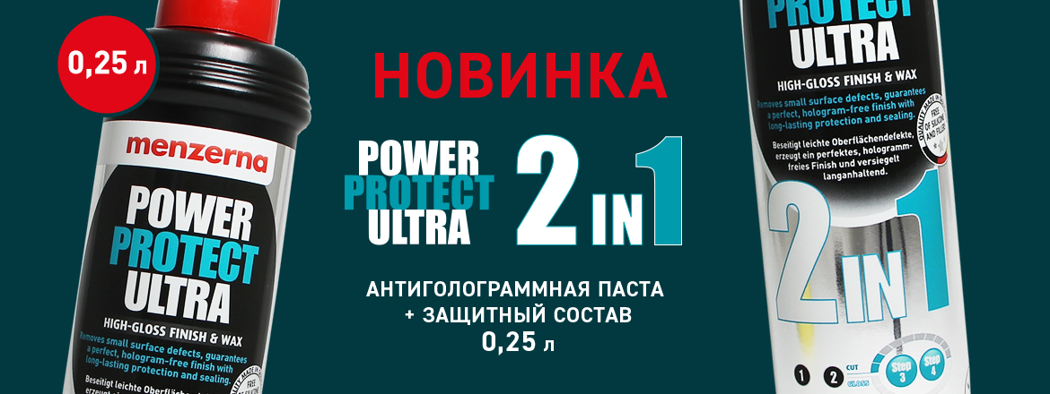 Новинка! Power Protect Ultra 2 in 1