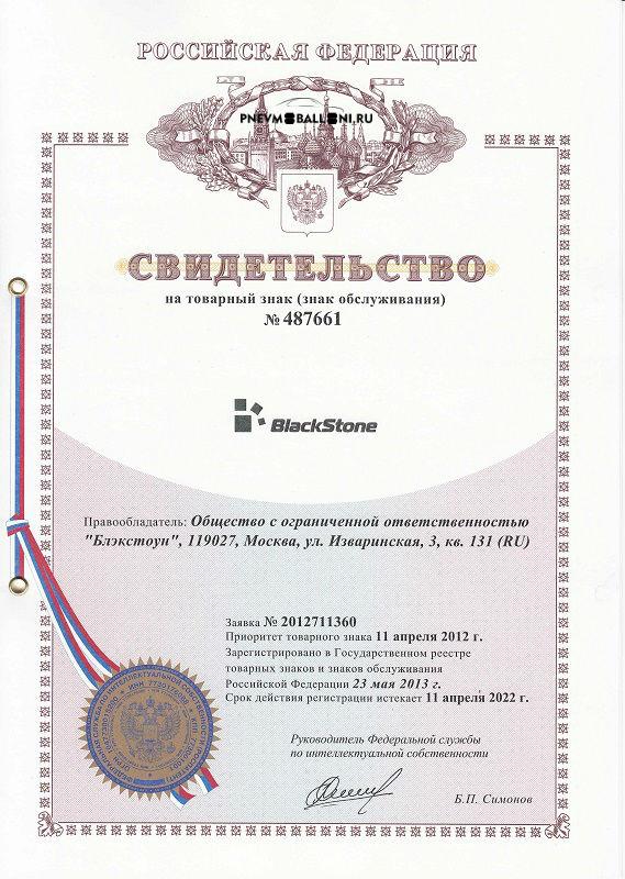 Регистрация Товарного Знака BlackStone